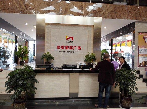 云南玉溪长虹家具广场使用易管家具软件