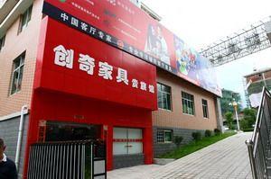 江西资溪创奇家具贵族馆使用易管家具软件