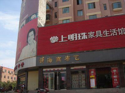 甘肃武威天一国际美居使用易管家具软件
