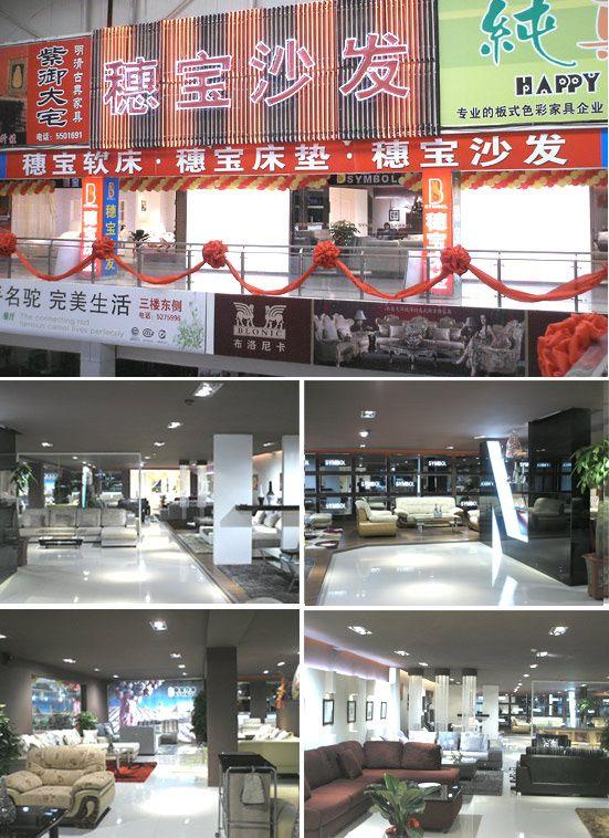 河北邯郸穗宝床垫使用易管家具软件