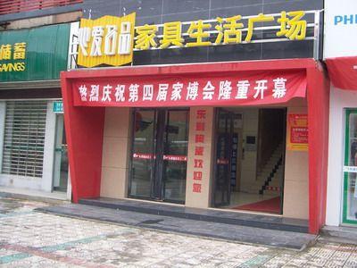 湖南岳阳心爱名品家具使用易管家具软件