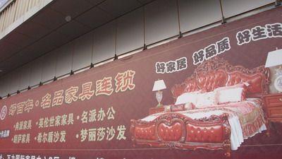 内蒙古好百年名品家居使用易管家具软件