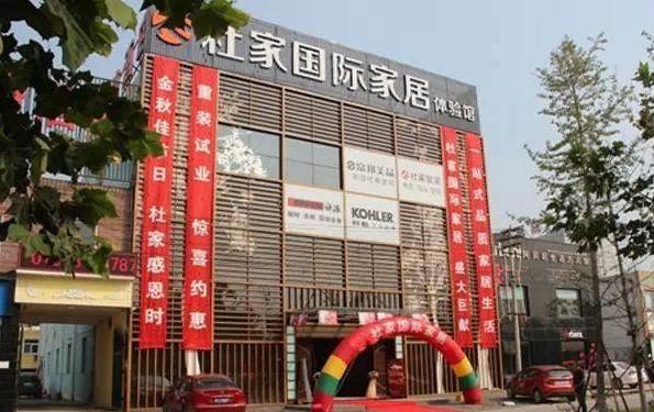 北京杜家国际家居使用易管家具软件