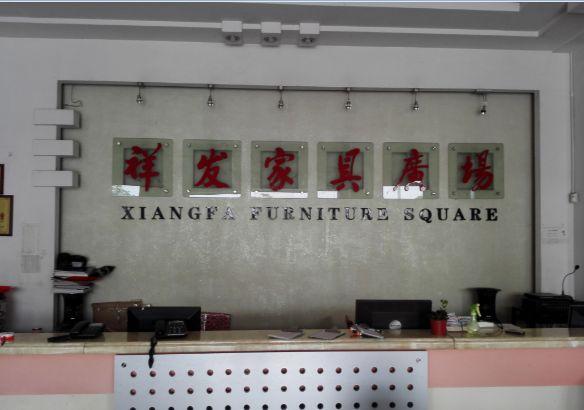 广东揭阳祥发家具商场使用易管家具软件