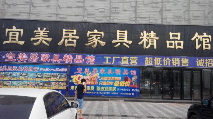 河北香河宜美居使用易管家具软件