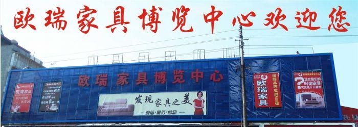 湖北襄阳南漳欧瑞家具使用易管家具软件