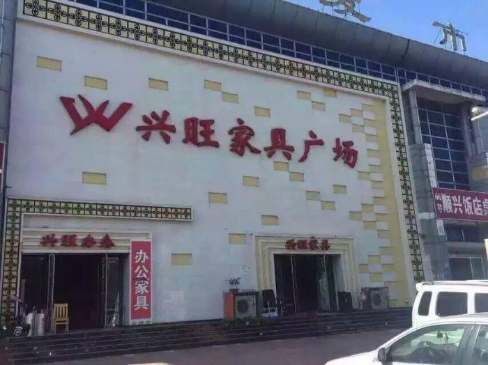 河北唐山丰润兴旺家具使用易管家具软件