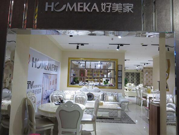 湖北鄂州爱家家居使用易管家具软件