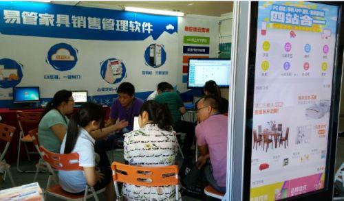 易管家具软件参加第34届名家具展推出云商城平台