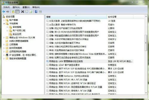 用安全选项解决Win2008不能访问局域网