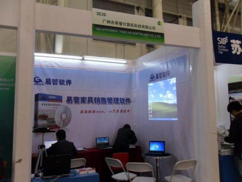 易管家具软件参加第23届东莞国际名家具展
