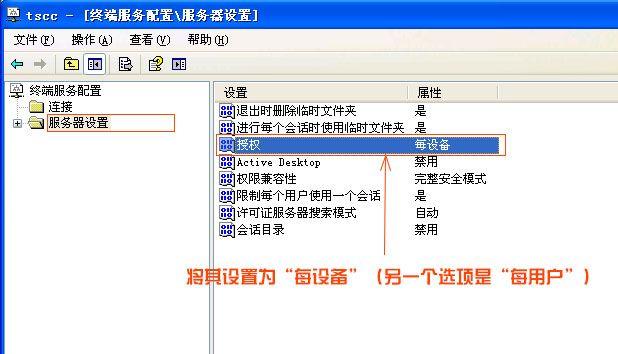 6.0远程客户端登录时出现权限问题