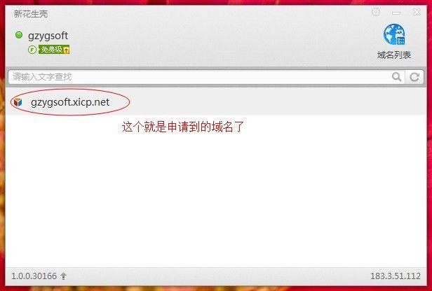 安装服务器时,无公网IP,无法设置路由端口映射时的解决办法