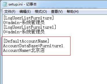 易管6.0登录时默认进入所属帐套而不显示多个选择