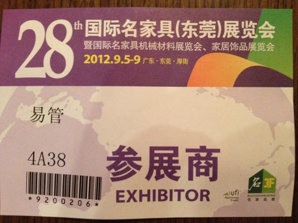 易管软件参加第28届国际名家具(东莞)展览会
