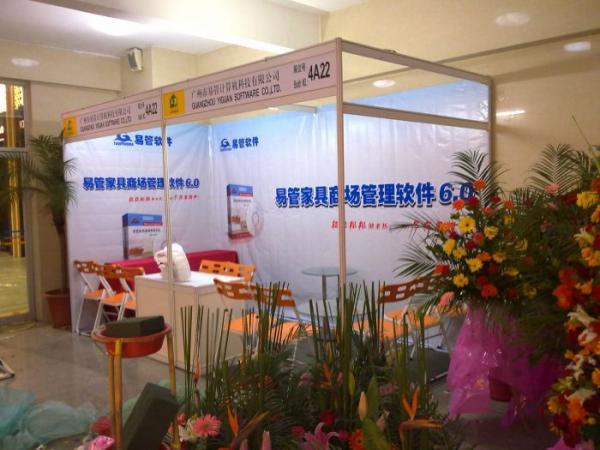 易管家具软件参加第24届东莞国际名家具展