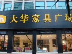广西贵港大华家具广场使用易管家具软件
