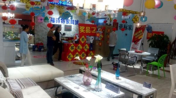 四川盐亭福诗特家具城使用易管家具软件