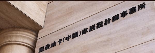 深圳罗曼迪卡家具有限公司使用易管软件