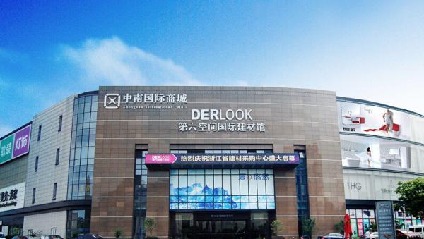 浙江杭州艺术积家传奇使用易管家具软件