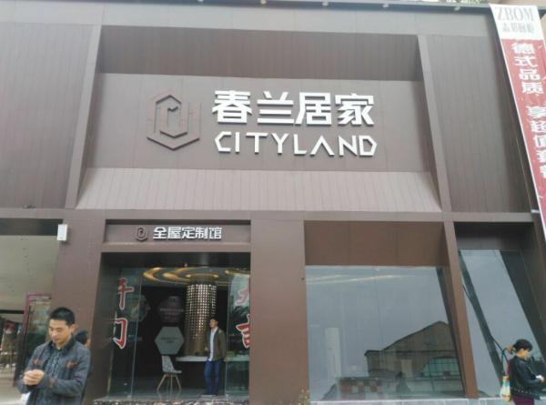 江西兴国县春兰家居使用易管家具软件