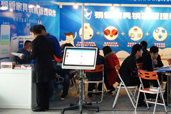易管软件参加第35届国际名家具(东莞)展览会