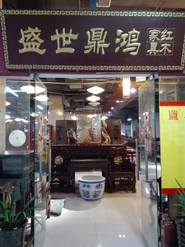 郑州盛世鼎鸿红木家具使用易管家具软件