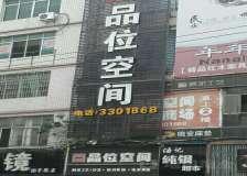 江西信丰品位空间家具商场使用易管家具软件