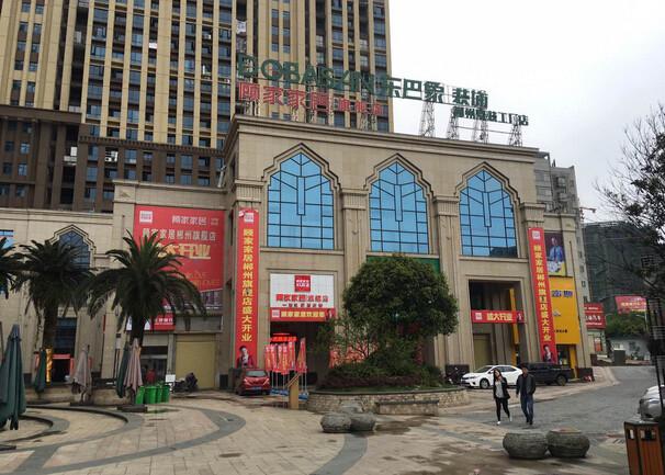 湖南郴州顾家工艺使用易管家具软件