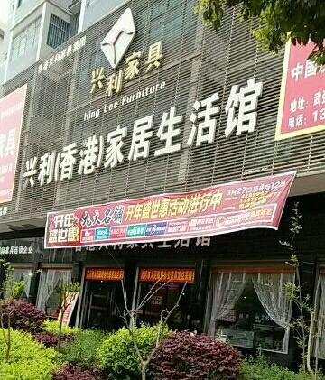 湖南邵阳兴利家具城使用易管家具软件