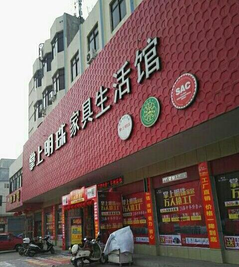 河南南阳镇平明珠生活馆使用易管家具软件