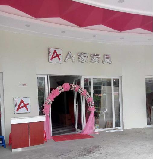 广东惠州大亚湾A家家居使有用易管家具软件