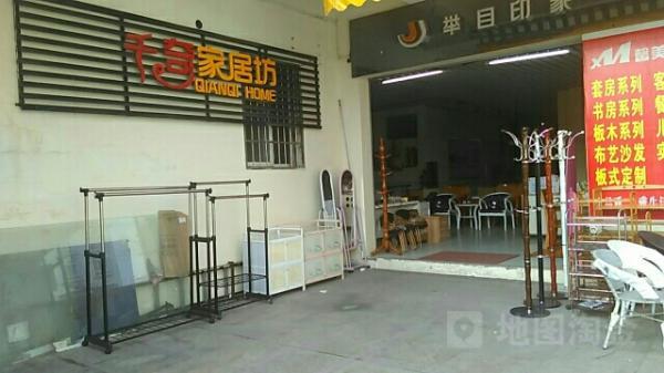 广西北海千奇家私使用易管家具软件