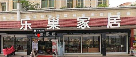 广东梅州乐巢家居生活馆使用易管家具软件