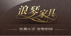 广东佛山浪琴家居使用易管家具软件