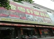 广东汕尾陆丰金粤轩家具城使用易管家具软件