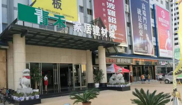 贵州黎平青禾家具城使用易管E8家具软件加点