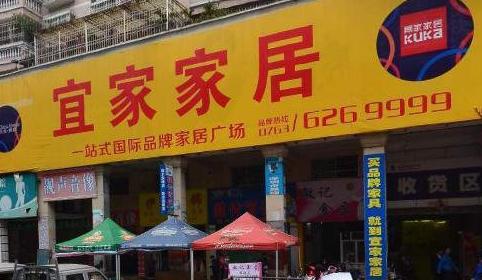 广东连州宜家家居商场使用易管家具软件