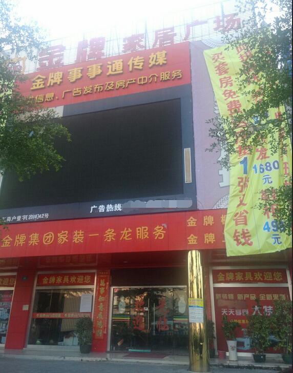 海南陵水金牌家居广场使用易管家具软件