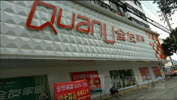 广西桂林全友家私使用易管家具软件