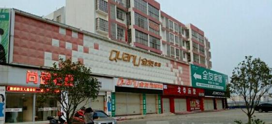 广西横县全友家私使用易管家具软件