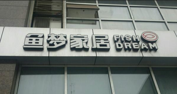 重庆鱼梦家私使用易管E8家具软件
