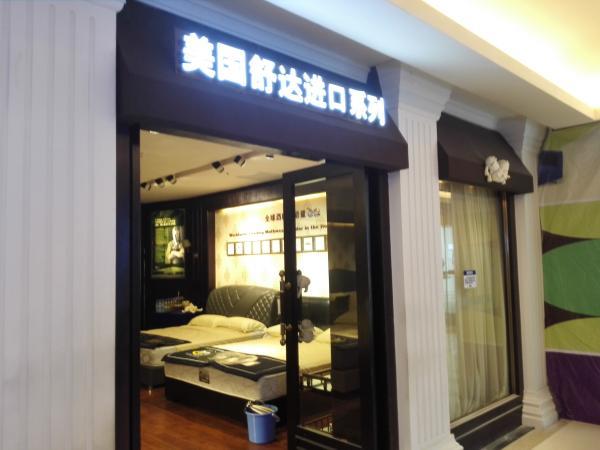 南京舒达床垫使用易管E8家具软件