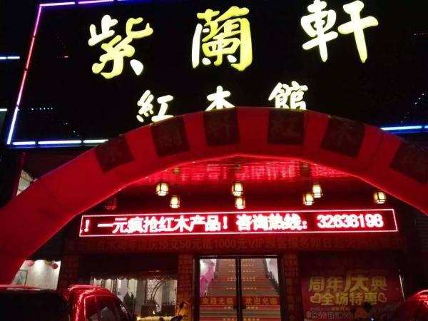 河北沧州忆古轩红木家具使用易管E8家具软件