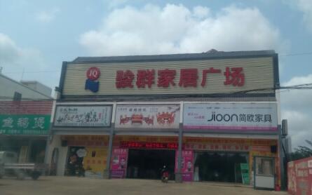 海南澄迈县骏群家居广场使用易管家具软件