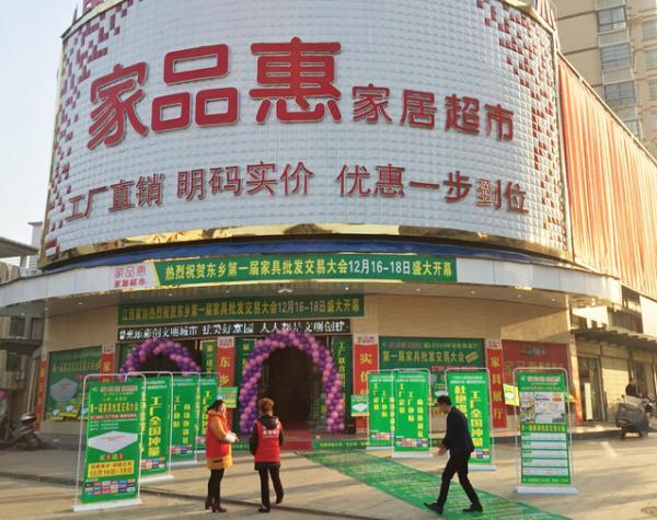 江西东乡家品惠家居使用易管E8家具软件