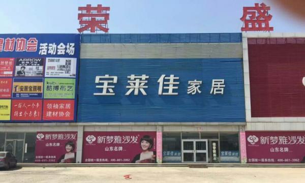 山东滨州荣盛开家居使用易管E8家具软件