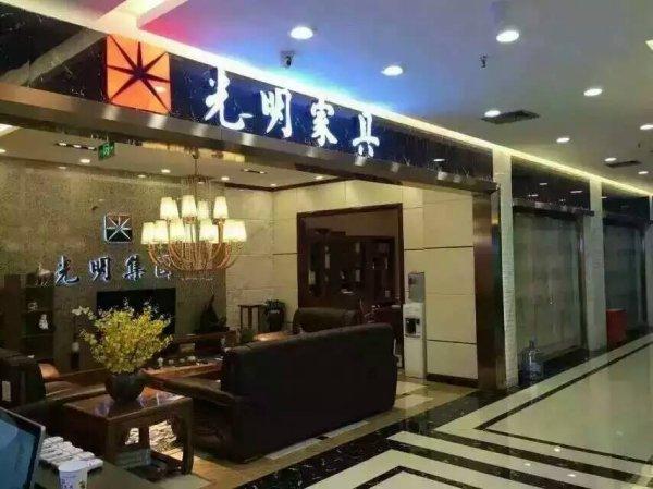 四川宜宾光明家具换购易管E8家具软件