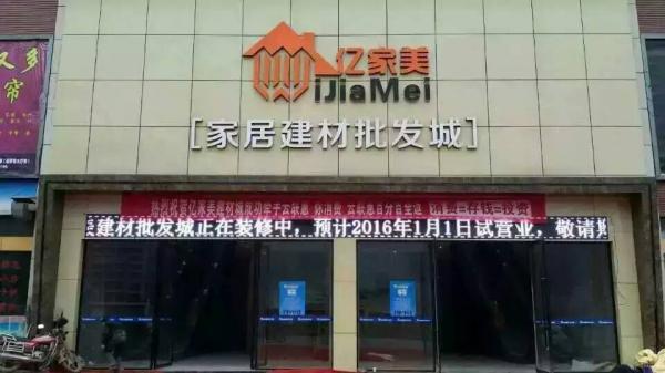 四川泸州亿家美使用易管E8家具软件