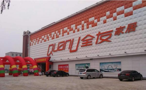 重庆彭水全友家私使用易管家具软件